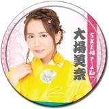 SKE48 2016年8月度個別グッズ「和紙巻デカ缶バッジ」 大場美奈