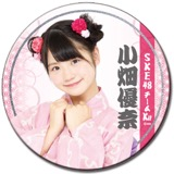 SKE48 2016年8月度個別グッズ「和紙巻デカ缶バッジ」 小畑優奈