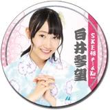 SKE48 2016年8月度個別グッズ「和紙巻デカ缶バッジ」 白井琴望