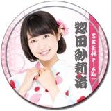 SKE48 2016年8月度個別グッズ「和紙巻デカ缶バッジ」 惣田紗莉渚