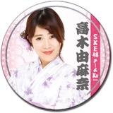 SKE48 2016年8月度個別グッズ「和紙巻デカ缶バッジ」 高木由麻奈