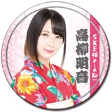 SKE48 2016年8月度個別グッズ「和紙巻デカ缶バッジ」 高柳明音