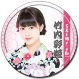SKE48 2016年8月度個別グッズ「和紙巻デカ缶バッジ」 竹内彩姫