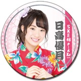 SKE48 2016年8月度個別グッズ「和紙巻デカ缶バッジ」 日高優月