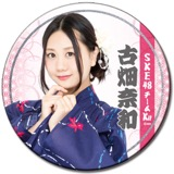 SKE48 2016年8月度個別グッズ「和紙巻デカ缶バッジ」 古畑奈和
