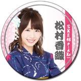 SKE48 2016年8月度個別グッズ「和紙巻デカ缶バッジ」 松村香織