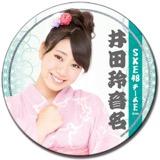 SKE48 2016年8月度個別グッズ「和紙巻デカ缶バッジ」 井田玲音名