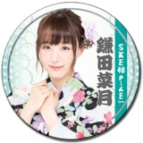 SKE48 2016年8月度個別グッズ「和紙巻デカ缶バッジ」 鎌田菜月