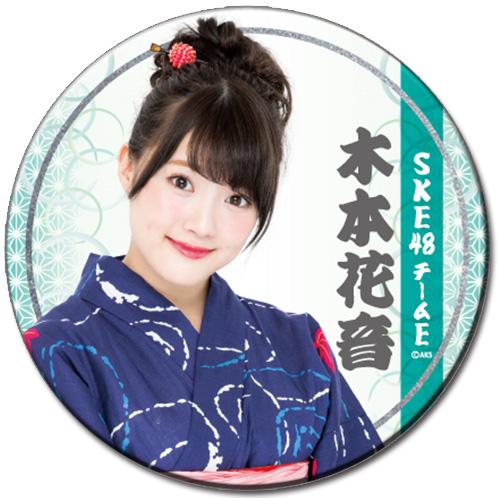SKE48 2016年8月度個別グッズ「和紙巻デカ缶バッジ」 木本花音
