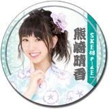 SKE48 2016年8月度個別グッズ「和紙巻デカ缶バッジ」 熊崎晴香