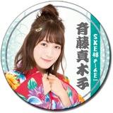 SKE48 2016年8月度個別グッズ「和紙巻デカ缶バッジ」 斉藤真木子