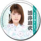 SKE48 2016年8月度個別グッズ「和紙巻デカ缶バッジ」 酒井萌衣