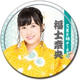 SKE48 2016年8月度個別グッズ「和紙巻デカ缶バッジ」 福士奈央