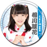 SKE48 2016年8月度個別グッズ「和紙巻デカ缶バッジ」 相川暖花