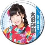 SKE48 2016年8月度個別グッズ「和紙巻デカ缶バッジ」 太田彩夏