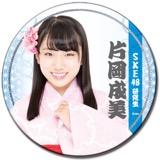 SKE48 2016年8月度個別グッズ「和紙巻デカ缶バッジ」 片岡成美