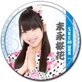 SKE48 2016年8月度個別グッズ「和紙巻デカ缶バッジ」 末永桜花