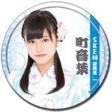 SKE48 2016年8月度個別グッズ「和紙巻デカ缶バッジ」 町音葉
