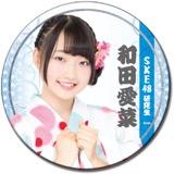 SKE48 2016年8月度個別グッズ「和紙巻デカ缶バッジ」 和田愛菜