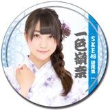 SKE48 2016年8月度個別グッズ「和紙巻デカ缶バッジ」 一色嶺奈