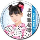 SKE48 2016年8月度個別グッズ「和紙巻デカ缶バッジ」 上村亜柚香