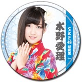 SKE48 2016年8月度個別グッズ「和紙巻デカ缶バッジ」 水野愛理