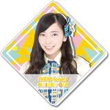 SKE48 2016年9月度個別グッズ「BIGアクリルバッジ」 大矢真那