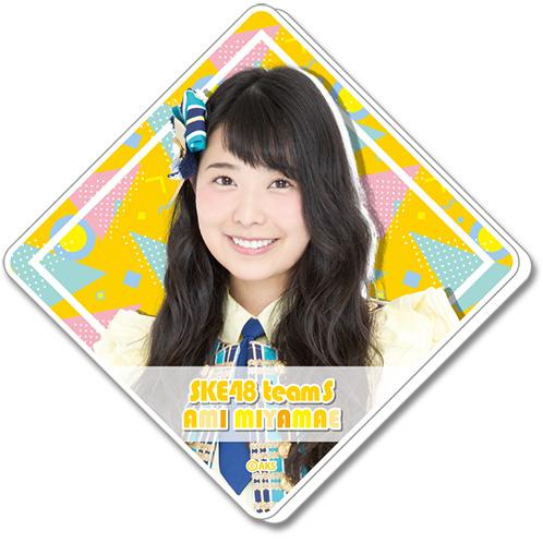 SKE48 2016年9月度個別グッズ「BIGアクリルバッジ」 宮前杏実