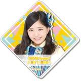 SKE48 2016年9月度個別グッズ「BIGアクリルバッジ」 山田樹奈