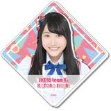 SKE48 2016年9月度個別グッズ「BIGアクリルバッジ」 白井琴望