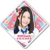 SKE48 2016年9月度個別グッズ「BIGアクリルバッジ」 古畑奈和