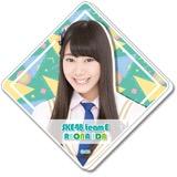 SKE48 2016年9月度個別グッズ「BIGアクリルバッジ」 井田玲音名