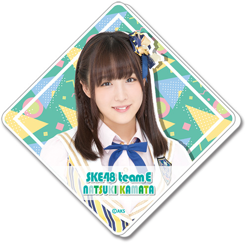 SKE48 2016年9月度個別グッズ「BIGアクリルバッジ」 鎌田菜月