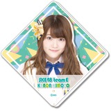 SKE48 2016年9月度個別グッズ「BIGアクリルバッジ」 木本花音