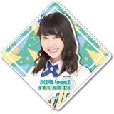 SKE48 2016年9月度個別グッズ「BIGアクリルバッジ」 熊崎晴香