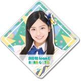 SKE48 2016年9月度個別グッズ「BIGアクリルバッジ」 後藤楽々