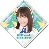 SKE48 2016年9月度個別グッズ「BIGアクリルバッジ」 斉藤真木子