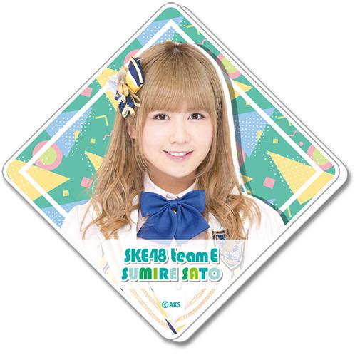 SKE48 2016年9月度個別グッズ「BIGアクリルバッジ」 佐藤すみれ