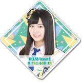 SKE48 2016年9月度個別グッズ「BIGアクリルバッジ」 菅原茉椰
