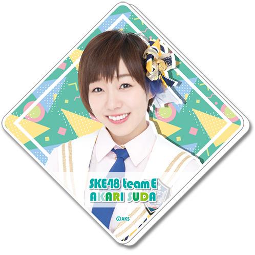 SKE48 2016年9月度個別グッズ「BIGアクリルバッジ」 須田亜香里