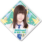 SKE48 2016年9月度個別グッズ「BIGアクリルバッジ」 谷真理佳