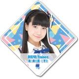 SKE48 2016年9月度個別グッズ「BIGアクリルバッジ」 太田彩夏