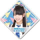SKE48 2016年9月度個別グッズ「BIGアクリルバッジ」 末永桜花