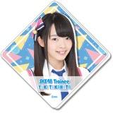 SKE48 2016年9月度個別グッズ「BIGアクリルバッジ」 髙畑結希