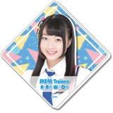 SKE48 2016年9月度個別グッズ「BIGアクリルバッジ」 和田愛菜
