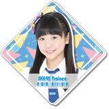 SKE48 2016年9月度個別グッズ「BIGアクリルバッジ」 上村亜柚香