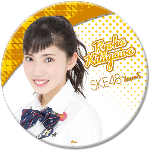 SKE48 2016年11月度個別グッズ「デカ缶バッジ」 北川綾巴