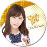 SKE48 2016年11月度個別グッズ「デカ缶バッジ」 後藤理沙子