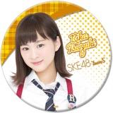 SKE48 2016年11月度個別グッズ「デカ缶バッジ」 都築里佳
