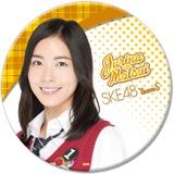 SKE48 2016年11月度個別グッズ「デカ缶バッジ」 松井珠理奈